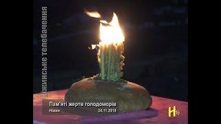 Пам'яті жертв голодоморів. Ніжин 24.11.2018
