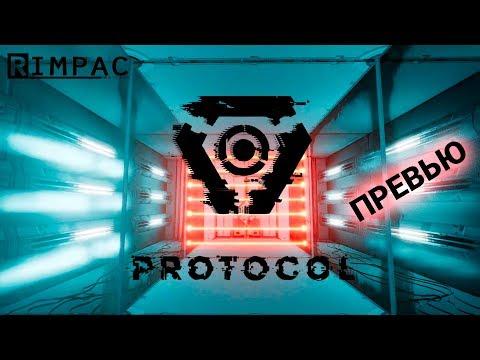 Protocol _ Превью! В это стоит поиграть каждому :) (видео)