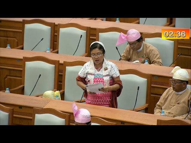 ဒုတိယအကြိမ် ပြည်ထောင်စုလွှတ်တော် ဆဋ္ဌမပုံမှန်အစည်းအဝေး အဋ္ဌမနေ့ ဗီဒီယိုမှတ်တမ်း အပိုင်း(၃)