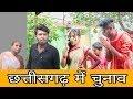 छत्तीसगढ़ में चुनाव । Chhattisgarh Me Chunaav   CG Comedy Video   Full HD Video