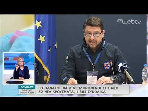 Ν. Χαρδαλιάς: «Πρόστιμο 300 ευρώ και αφαίρεση πινακίδων για ταξίδι αναψυχής» | 08/04/2020 | ΕΡΤ