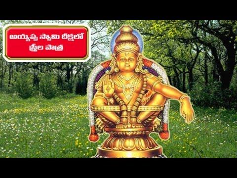 Ayyappa Swamy Diksha lo Sthree Patra || By Brahma Sri Bhargava Guru Swamy || 02