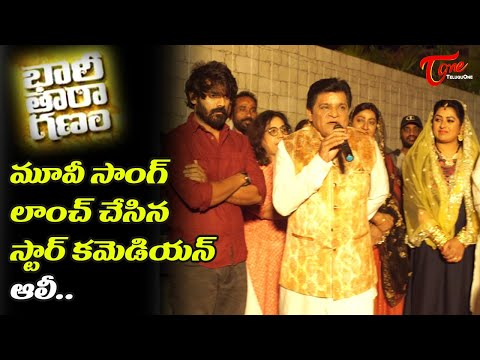 Bhari Tharaganam Movie First Song Launched by Star Comedian Ali | TeluguOne Cinema