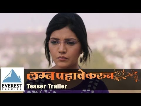 Tu Shwaas Sare - Teaser Trailer - Lagna Pahave Karun (Female Version)