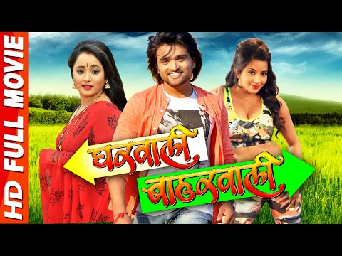 Gharwali Baharwali || Superhit Bhojpuri Full Movie 2017 || Monalisa - Rani Chattarjee & Namit Tiwari