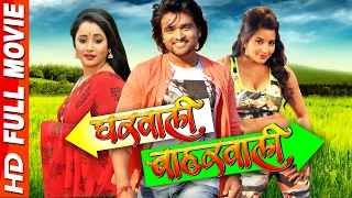 Video Gharwali Baharwali || Superhit Bhojpuri Full Movie 2017 || Monalisa - Rani Chattarjee & Namit Tiwari MP3, 3GP, MP4, WEBM, AVI, FLV Mei 2019