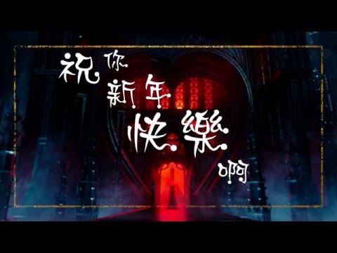 【魔境夢遊;時光怪客】新年短片