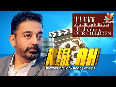 PTP Trust denies getting Rs 16 crores donation from Kamal Haasan | Reelah Realah