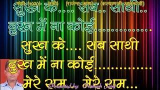 Video Sukh Ke Sab Saathi Dukh Mein Na Koi (FREE) Karaoke Stanza-3 Scale-G# Hindi Lyrics By Prakash Jain download in MP3, 3GP, MP4, WEBM, AVI, FLV January 2017