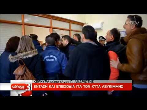 Ένταση και επεισόδια για τον ΧΥΤΑ Λευκίμμης στην Κέρκυρα | 25/02/19 | ΕΡΤ