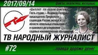 ТВ НАРОДНЫЙ ЖУРНАЛИСТ #72 «Цыплят  по осени считают...» Людмила Голосова
