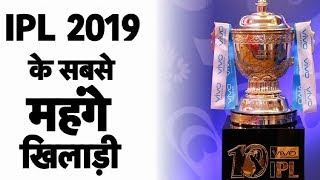 IPL Auction 2019: Five expensive players of the season   Sports Tak