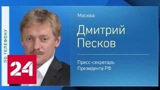Песков ответил на призывы исключить Россию из СПЧ ООН
