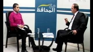 """برنامج مع المحافظ """" اللواء د. عبد الله كميل """" - الحلقة الأولى"""
