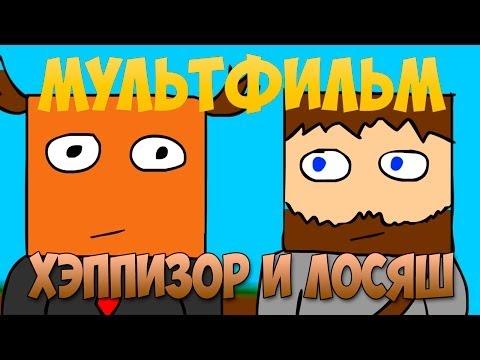 Мультфильм - Хэппизор и Лосяш [Minecraft]