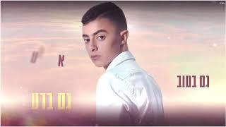 הזמר צעיר ומבטיח שקד משה - בסינגל חדש - אמונה שלמה