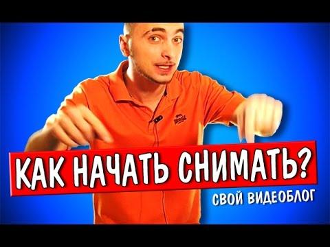 Как начать снимать видео и начать вести свой видеоблог Мажорам не смотреть - DomaVideo.Ru
