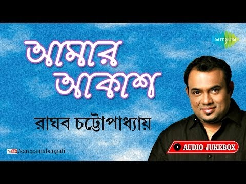 Amar Akash By Raghab Chattopadhyay | Chand Keno Aase Na | Bengali Song Audio Jukebox