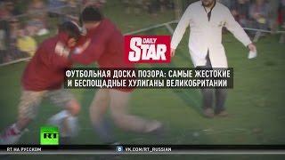 Издание The Daily Mirror выдало кулачные бои с Масленицы за тренировки российских фанатов