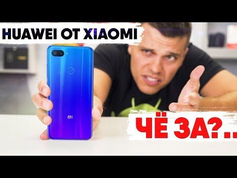 Xiaomi Mi 8 Lite: HUAWEI в Шоке от Этого поступка... (видео)