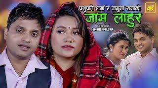 Jaam Lahur - Pashupati Sharma & Jamuna Rana