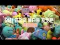 [해달TV]멍한 표정이 매력인 메타몽 포켓몬 인형 뽑기! 이러다 작은 인형 뽑기 고수 될듯?! AO뽑기
