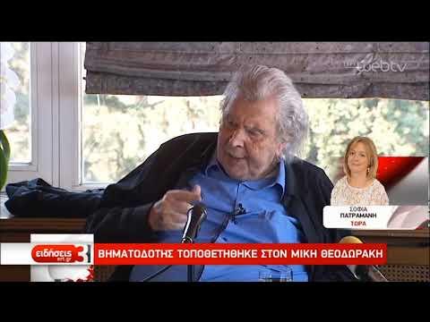 Σταθερή η κατάσταση της υγείας του Μίκη Θεοδωράκη | 9/3/2019 | ΕΡΤ