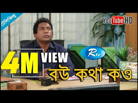 Download Bow Kotha Kow - বউ কথা কও   | Mosharraf Karim | Jui Karim | Bangla Telefilm | Rtv hd file 3gp hd mp4 download videos