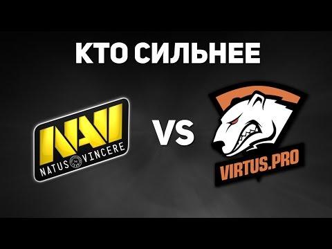 NaVi или Virtus.Pro Кто сильнее?
