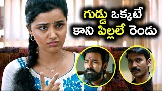 Video Anupama Parameswaran Confused With Dual Dhanush - Dhama Yogi Movie Scenes - Trisha MP3, 3GP, MP4, WEBM, AVI, FLV Maret 2018