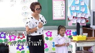 ภาษาไทย ป.2 คำควบกล้ำแท้ ครูยุวดี นุชทรัพย์