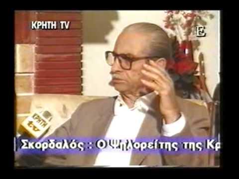 Τηλεοπτική συνέντευξη του Θανάση Σκορδαλού