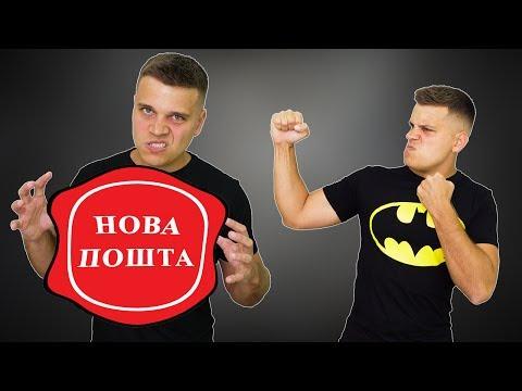 Новая Почта - НЕНАВИЖУ!!! #андрейпротив (видео)