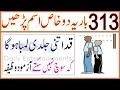 Qad Lamba Karne Ka Wazifa  Increase Height Tips          waptubes