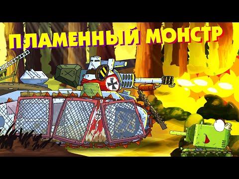 Пламенный монстр - Мультики про танки