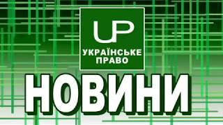 Новини дня. Українське право. Випуск від 2018-03-07
