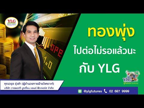 YLG รู้ทันทอง มองทันเทรน ประจำวันที่ 05-08-2020