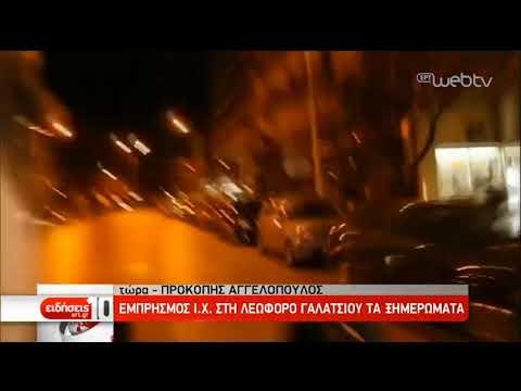 'Εβαλαν φωτιά στο αυτοκίνητο της διευθύντριας του ψυχιατρείου Κορυδαλλού | 09/12/2019 | ΕΡΤ