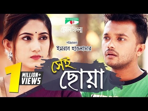 Shei Choa | Bangla Telefilm | Safa Kabir | Allen Shuvro | Channel i TV