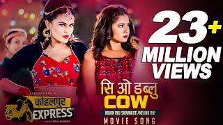 COW SONG | KOHALPUR EXPRESS Song | Melina, Rajanraj | Keki, Reema, Priyanka, Reecha