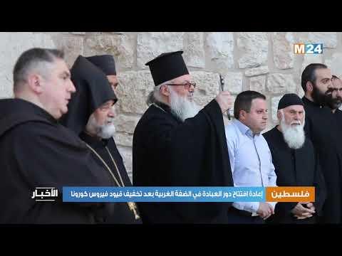 فلسطين..إعادة افتتاح دور العبادة في الضفة الغربية بعد تخفيف قيود فيروس كورونا