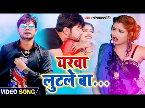 #VIDEO   यरवा लुटले बा   #Neelkamal Singh   Yarwa Lutale Ba   Bhojpuri Song 2020