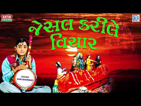 Jesal Karile Vichar - Hari Bharwad | જેસલ કરીલે વિચાર | Superhit Gujarati Bhajan