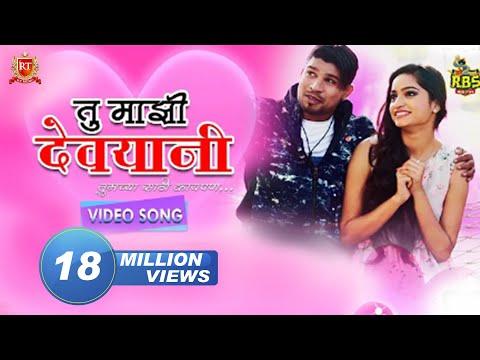 TU MAJHI DEVYANI   Marathi Love Song    RT MUSIC  HIT SONG HD 2018