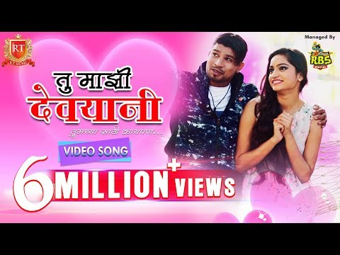 Video TU MAJHI DEVYANI | | RT MUSIC  HIT SONG HD 2018 download in MP3, 3GP, MP4, WEBM, AVI, FLV January 2017