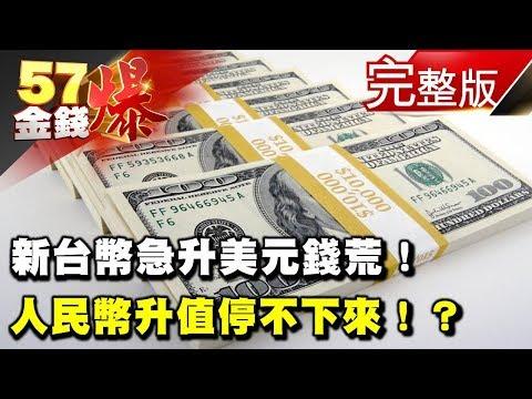 新台幣急升美元錢荒!人民幣升值停不下來?