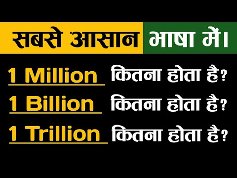 Meaning of Million, Billion & Trillion in Simple method