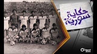 بدايات كرة القدم في سوريا.. أسرار وخفايا تنشر للمرة الأولى