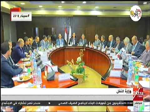 وزير النقل إنعقاد الجمعية التأسيسية الأولى للمجموعة المصرية للمحطات متعددة الأغراض