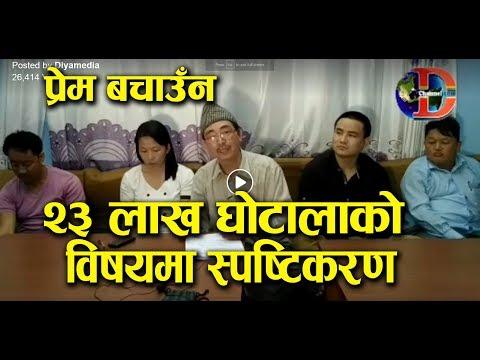 (प्रेम राई बचाउन २३लाख घोटालाको बिषयमा मूलसमितिको स्पष्टिकारण Prem Bahadur Rai& Chandra Singh Kulung - Duration: 1 hour, 10 minutes.)